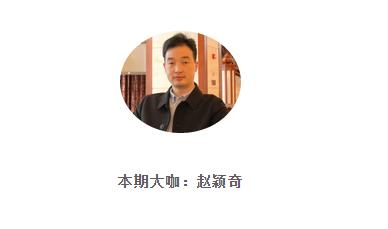 赵颖奇:健康的婚姻,是敢于花老公的钱