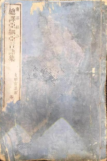 早茶夜读 | 淘书东京:教明治初年日本人讲官话