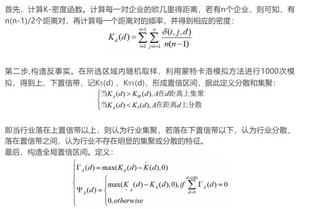 测度空间集聚的M函数方法