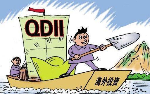 QDII基金是否值得购买?【海外基金】