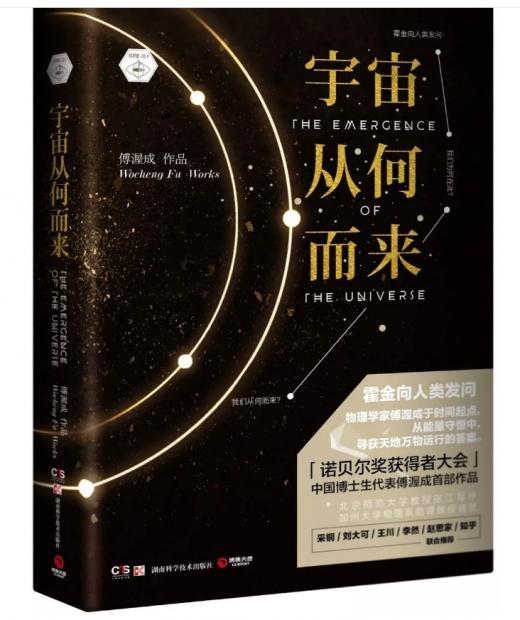 """张江: """"务虚""""的""""系统物理学""""——傅渥成新书《宇宙从何而来》推荐序"""