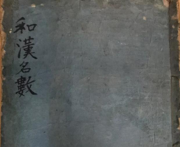 早茶夜读 | 淘書东京:三百年前日本人知道哪些外国