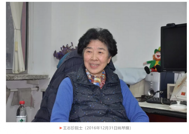 王志珍院士访谈录(上):不忘初心,我的求学时代