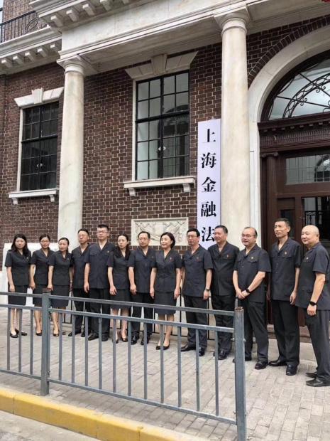 On the Road 上海金融法院揭牌成立