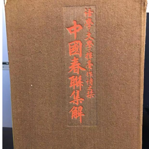 早茶夜读 | 淘書东京:日本军官搜集的中国春联