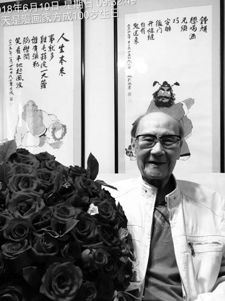 回忆37年前采访漫画泰斗方成