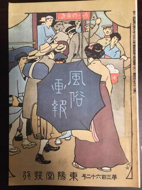早茶夜读 | 淘書东京:买旧书之网地结合版