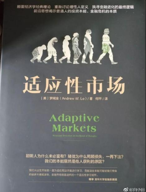 《适应性市场》,你的方法进化了吗?