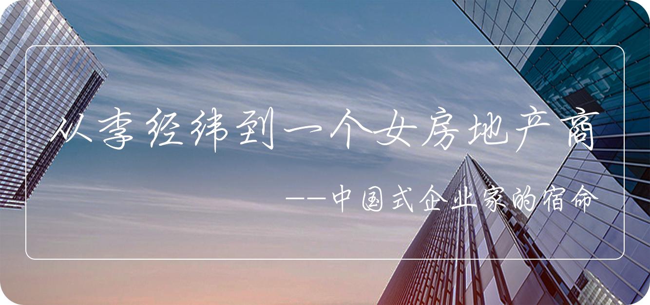 从李经纬到一个女房地产商——中国式企业家的宿命