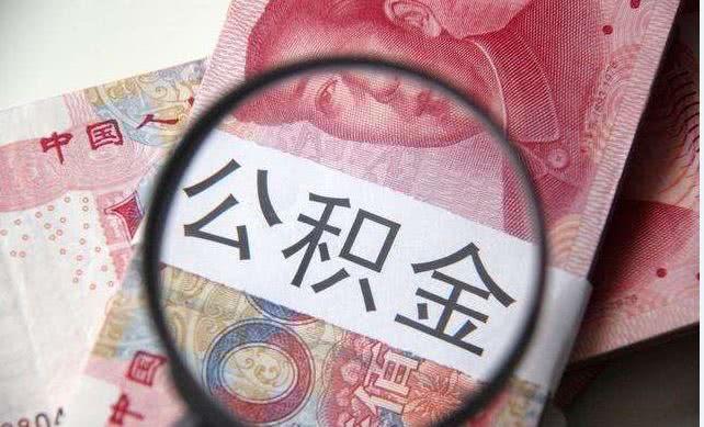 刚需无眠!北京史上最严公积金新政下一个是谁?