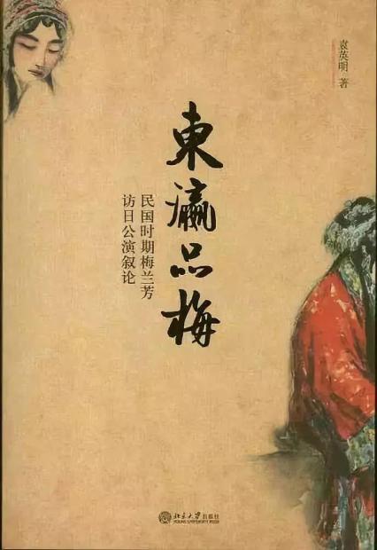 早茶夜读 | 真的有那么多的日本人懂得欣赏京剧吗?