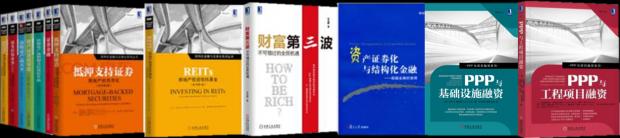 干货 | 资产证券化与现代金融实务操作大全