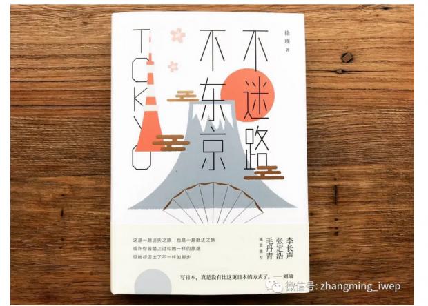 每个旅人,都有自己的一座东京|《不迷路,不东京》书评