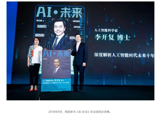 新书发布|《AI·未来》:来测测你多久被取代?