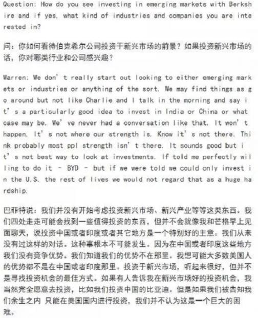 侯安扬:为什么巴菲特基本只投资发达经济体?