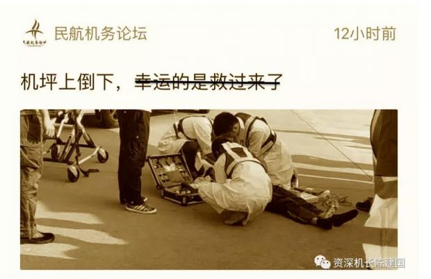机务猝死,谁来关心他们的健康;首航飞机把东航飞机脸划破了