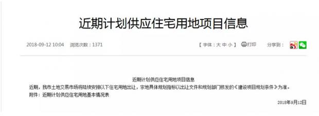 """悬浮在北京楼市头顶的66颗""""炸弹"""""""