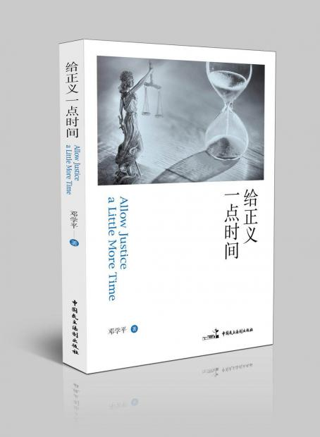 邓学平律师的正义之路:极高明而道中庸