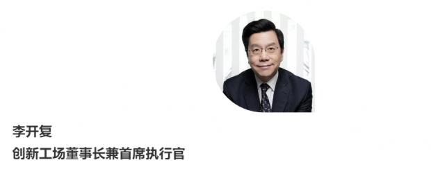 李开复:人工智能崛起,中国将是最后一个通过制造业脱贫的大国