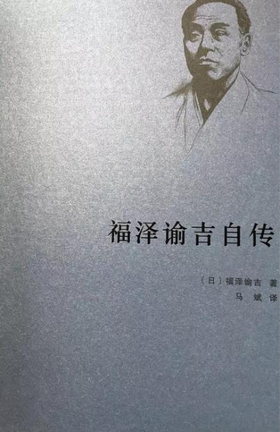 日本教育家福泽谕吉编译的童蒙读本
