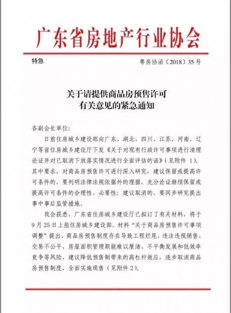 取消商品房预售制:中国彻底抛弃香港模式,今后再无地产大佬