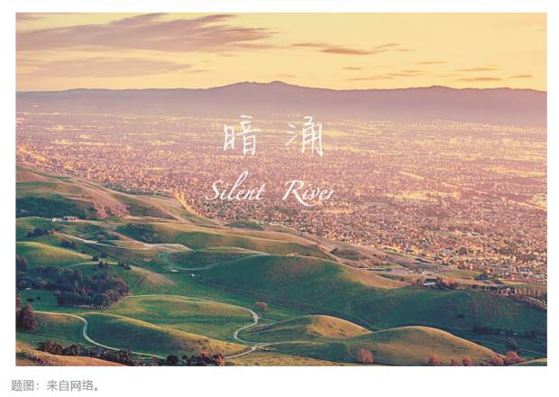 暗涌|第十四章 硅谷的夏天