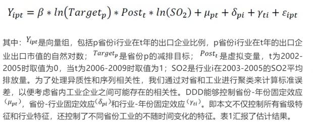 """环境规制与企业出口:来自中国""""十一五""""规划的证据"""