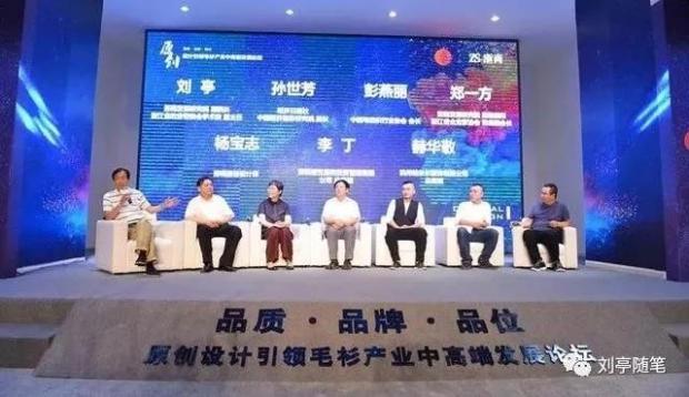 刘亭:原创设计引领毛衫产业中高端发展#新观察系列#