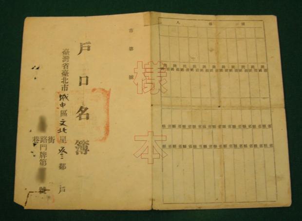 台湾户籍制度的前生今世