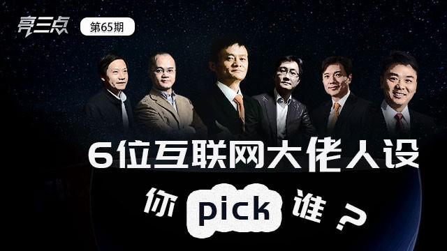 亮三点65期:6位互联网大佬人设,你Pick谁?