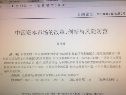 中国资本市场的改革、创新与风险防范