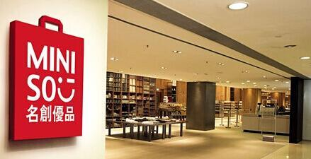 同样是日式零售店,为啥无印良品业绩下滑名创优品却开遍全国?