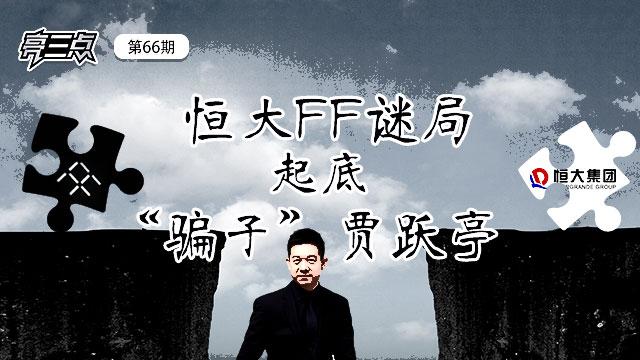 """亮三点66期:恒大FF谜局,起底""""骗子""""贾跃亭"""