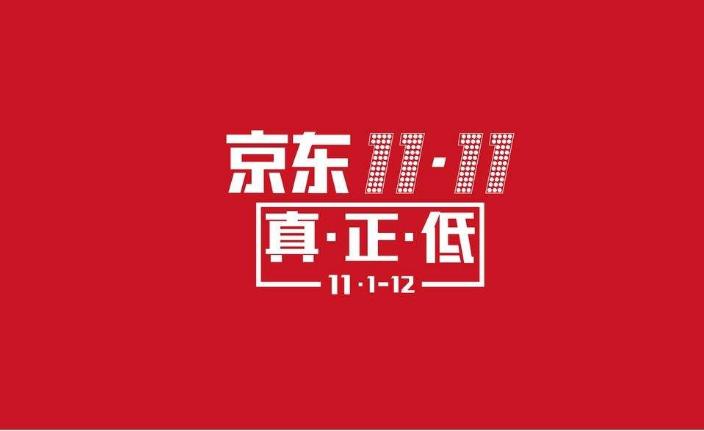 11.11全球好物节全面升级 京东这场高品质的消费盛宴即将上演?
