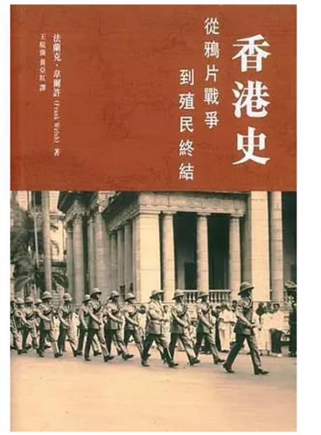 从英国人的视角反思香港的历史