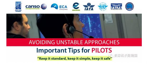 干货 | 飞行员如何预防不稳定进近(4)