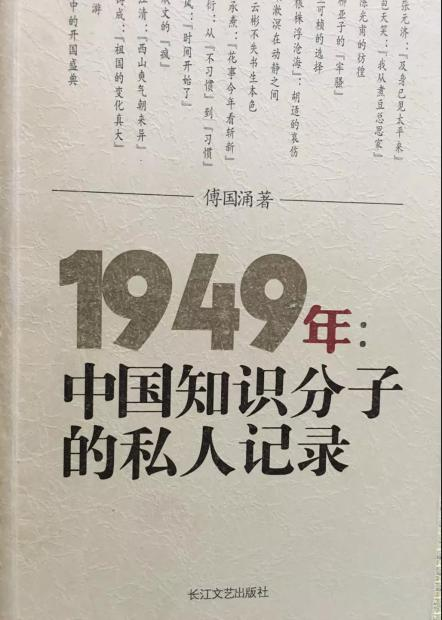 傅国涌:一个独立学者的生命大欢喜