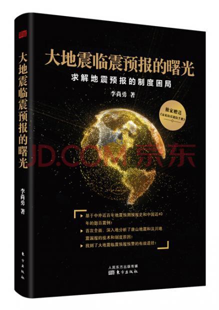 本书找到了大地震临震预报的有效途径:《大地震临震预报的曙光》四级详目