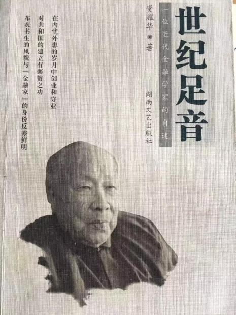 一代金融学家、资中筠的父亲资耀华先生