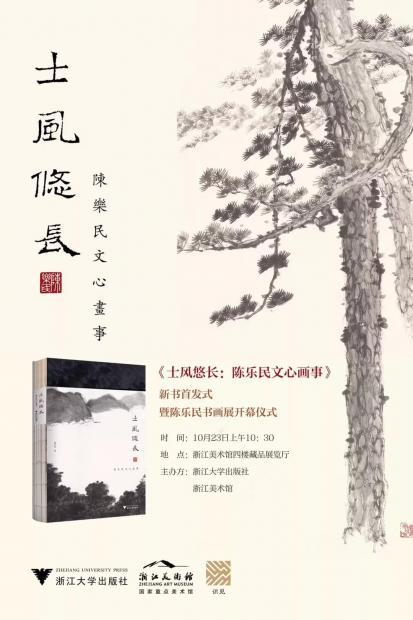 士风悠长——陈乐民新书首发暨书画展在浙江美术馆举行