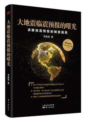 """明辨是非:""""地震预警""""一词的滥用应该纠正 ——不要让国际学术界讥笑中国人缺乏逻辑"""