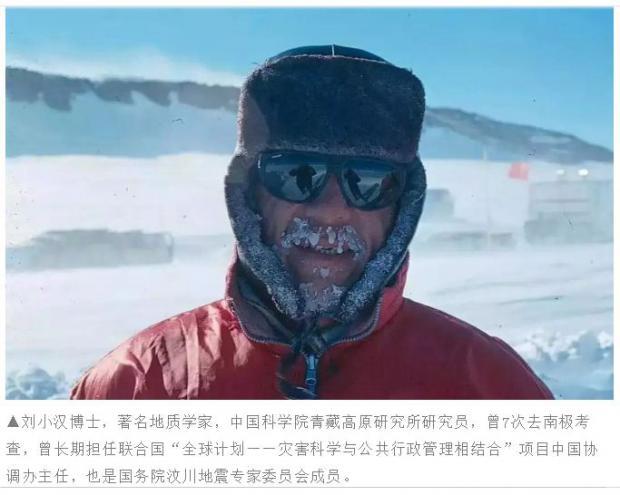 (转载)《大地震临震预报的曙光》推荐序一:刘小汉 | 实现人类防震减灾的百年梦想