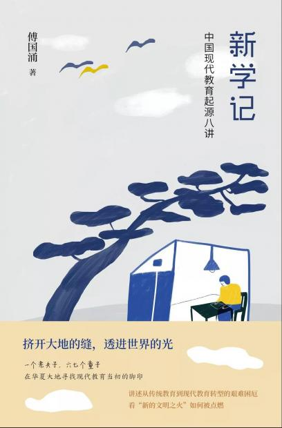 """周春梅:""""蔼蔼堂前林,中夏贮清阴""""——读傅国涌《新学记》"""