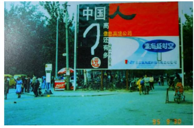 中国互联网二十年:自由的向往,信任的呼唤