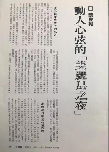 """蒋经国处理""""美丽岛事件""""的决策过程"""