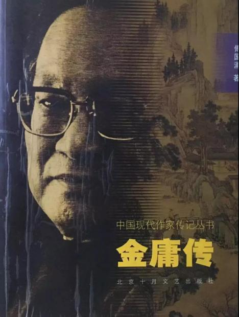 一代报人、武侠小说作家查良镛(金庸)的谢幕