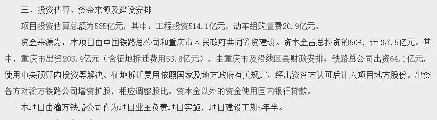 C:\Users\Administrator\Desktop\图5.渝厦高铁重庆至黔江段地方、中铁总出资比例 图片来源发改委关于新建重庆至黔江铁路可行性研究报告的批复.JPG
