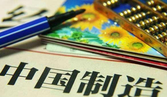 中国制造业转型究竟缺的是什么?