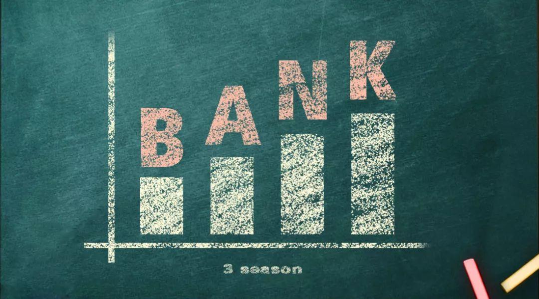 上市银行三季报核心数据排名:净利润总额超1.2万亿,座次重排