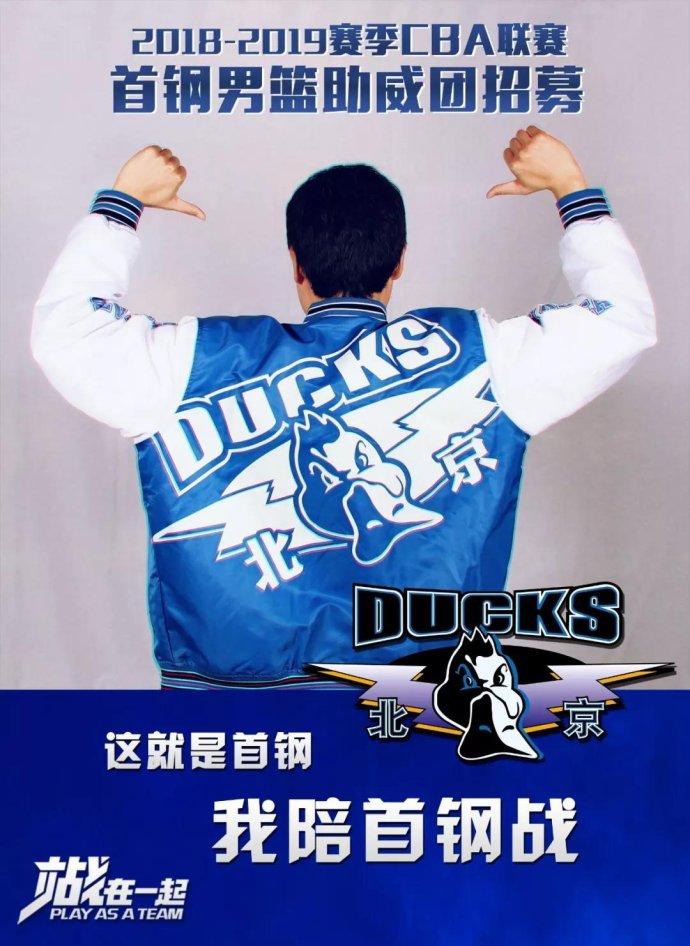 为什么北京首钢男篮助威团又进行第二期招募助威团?